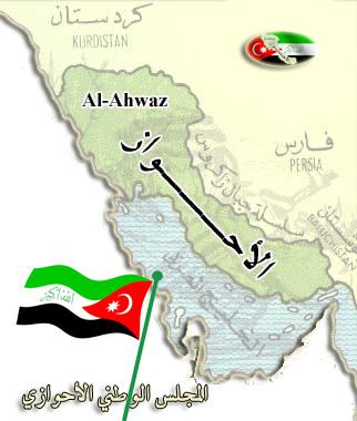 مؤتمرا لمواجهة صحوة الأحواز Ahwaz-Map14.jpg